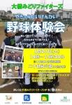 【開催】野球体験会を開催します