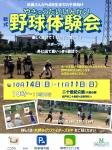 【開催】10/14、11/11野球体験会を開催します!